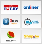 Авто выгрузка товаров из 1С в Onliner,  Shopby,  Migom,  Яндекс.Маркет и д.р.