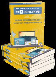Скачайте  бесплатную  книгу -  Как  привлечь  клиентов  из  Вконтакте